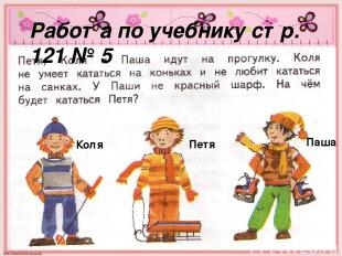Работа по учебнику стр. 121 № 5 Коля Петя Паша