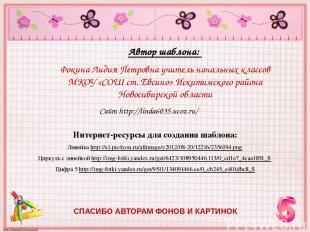 Интернет-ресурсы для создания шаблона: Линейка http://s1.pic4you.ru/allimage/y20