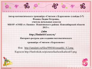 Автор математического тренажёра «Считаем с Карлсоном» (слайды 2-7) Фокина Лидия