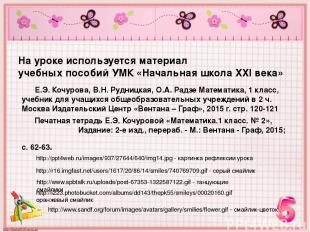На уроке используется материал учебных пособий УМК «Начальная школа XXI века» Е.