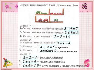 Работа в тетради стр. 62 № 2 3 + 4 = 7 2 + 1 = 3 7 + 3 = 1 0 3 + 1 = 4 4 + 2 = 6