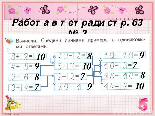 Работа в тетради стр. 63 № 3 10 9 8 7 8 10 7 9 9 7 8 10