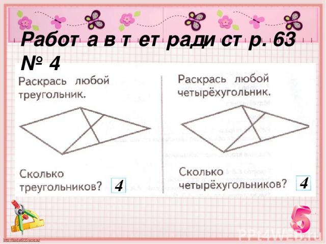 Работа в тетради стр. 63 № 4 4 4