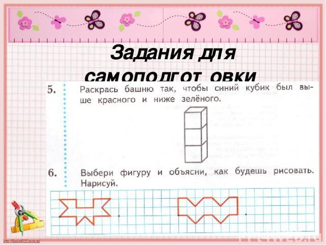 Задания для самоподготовки в тетради на стр. 63