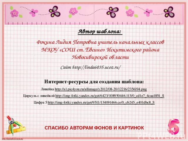 Интернет-ресурсы для создания шаблона: Линейка http://s1.pic4you.ru/allimage/y2012/08-20/12216/2356194.png Циркуль с линейкой http://img-fotki.yandex.ru/get/6423/108950446.113/0_cd1e7_4caa1851_S Цифра 5 http://img-fotki.yandex.ru/get/9511/134091466.…