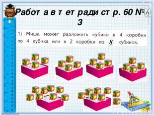 Работа в тетради стр. 60 № 3 8