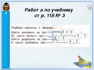 Работа по учебнику стр. 118 № 3
