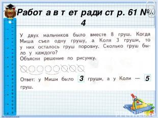 Работа в тетради стр. 61 № 4 3 5