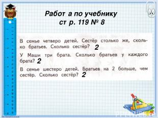 Работа по учебнику стр. 119 № 8 2 2 2