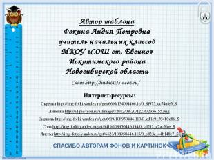 Интернет-ресурсы: Скрепка http://img-fotki.yandex.ru/get/6610/134091466.1c/0_8f9