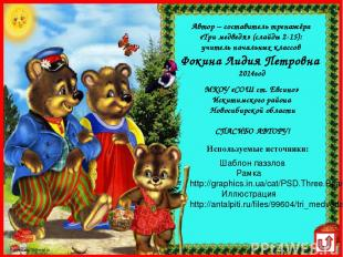 Шаблон паззлов Рамка http://graphics.in.ua/cat/PSD.Three.Bears.Frame.1772x1181.j