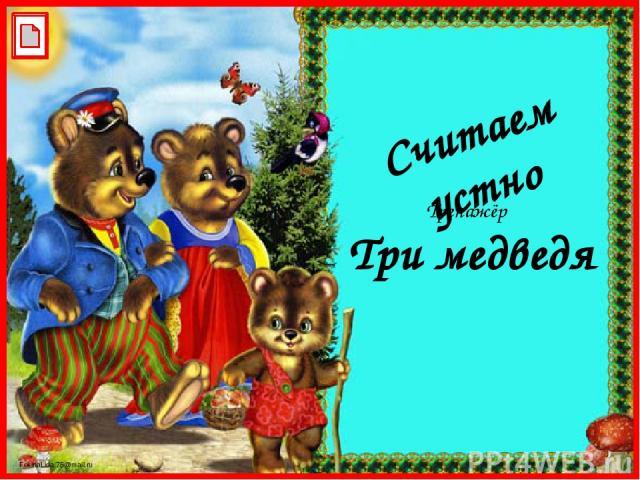 Три медведя Считаем устно Тренажёр FokinaLida.75@mail.ru