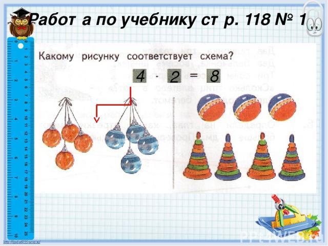 Работа по учебнику стр. 118 № 1 4 2 8