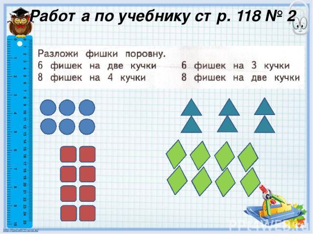 Работа по учебнику стр. 118 № 2
