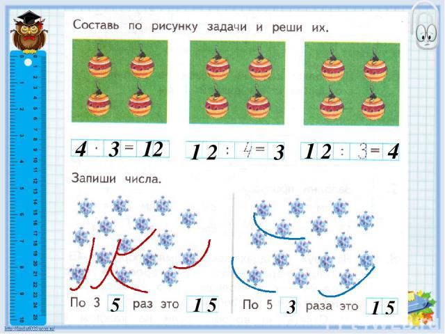 Работа по тетради стр. 60 № 1, 2 4 3 12 1 2 3 1 2 4 5 1 5 3 1 5