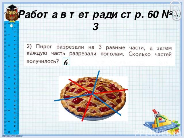 Работа в тетради стр. 60 № 3 6