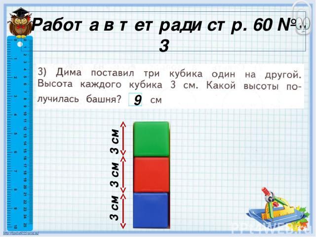 Работа в тетради стр. 60 № 3 3 см 3 см 3 см 9