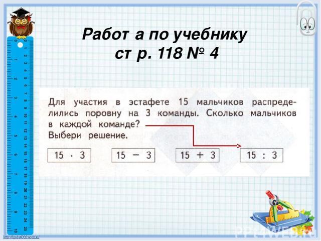 Работа по учебнику стр. 118 № 4