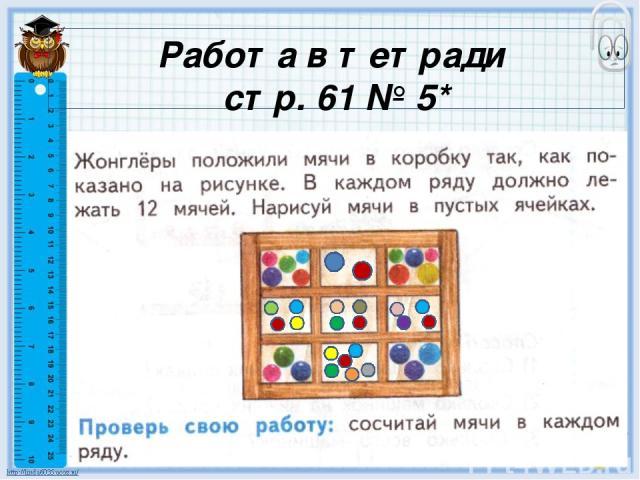 Работа в тетради стр. 61 № 5*