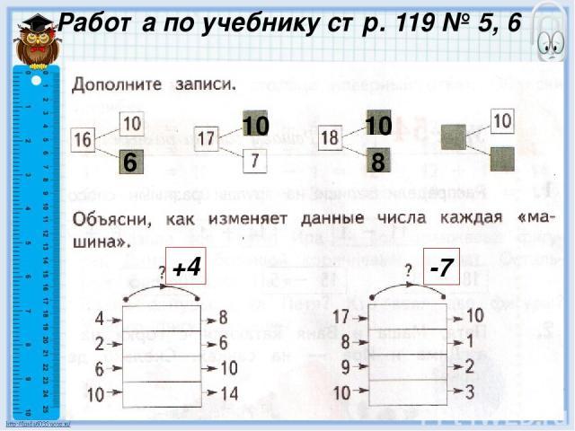 Работа по учебнику стр. 119 № 5, 6 6 10 10 8 +4 -7