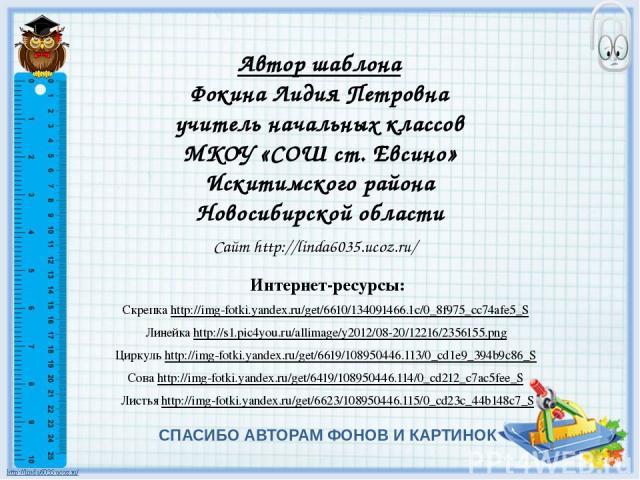 Интернет-ресурсы: Скрепка http://img-fotki.yandex.ru/get/6610/134091466.1c/0_8f975_cc74afe5_S Линейка http://s1.pic4you.ru/allimage/y2012/08-20/12216/2356155.png Циркуль http://img-fotki.yandex.ru/get/6619/108950446.113/0_cd1e9_394b9c86_S Сова http:…