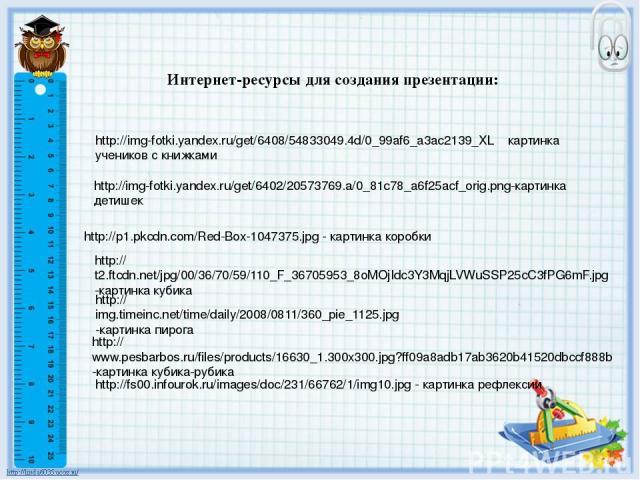 http://p1.pkcdn.com/Red-Box-1047375.jpg - картинка коробки http://t2.ftcdn.net/jpg/00/36/70/59/110_F_36705953_8oMOjIdc3Y3MqjLVWuSSP25cC3fPG6mF.jpg-картинка кубика http://img.timeinc.net/time/daily/2008/0811/360_pie_1125.jpg-картинка пирога http://ww…