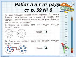 Работа по учебнику стр. 117 № 6 v v 11 cм = 1дм 1 см 13 cм = 1дм 3 см