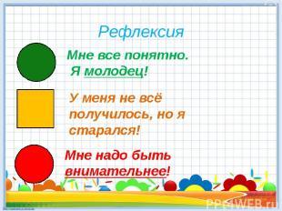 Интернет-ресурсы для создания шаблона: Школьный клипарт http://s3.pic4you.ru/all