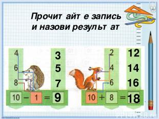 Прочитайте запись и назови результат 9 3 5 7 18 12 14 16