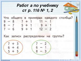 Работа в тетради стр. 58 1 0 6 19 19 - 10= 9 19 - 9= 10 17 17 - 1 0=7 17 - 7= 10