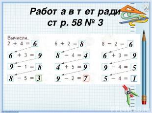 Работа по учебнику стр. 116 № 4 7 + 2 9