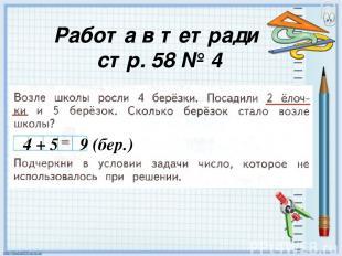 Работа по учебнику стр. 117 № 5 2+3=5 (пт.) Ответ: 5 птиц влетело в рот бегемоту