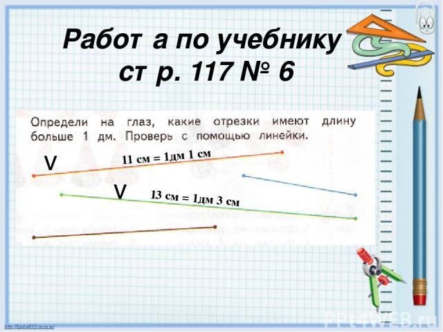 Работа в тетради стр. 59 № 6, 7 1 7 1 5 1 2 4