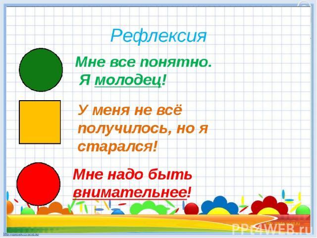 Интернет-ресурсы для создания шаблона: Школьный клипарт http://s3.pic4you.ru/allimage/y2013/10-24/12216/3925122.png Линейки http://s1.pic4you.ru/allimage/y2012/08-20/12216/2356205.png Лист в клеточку http://s1.pic4you.ru/allimage/y2012/08-20/12216/2…