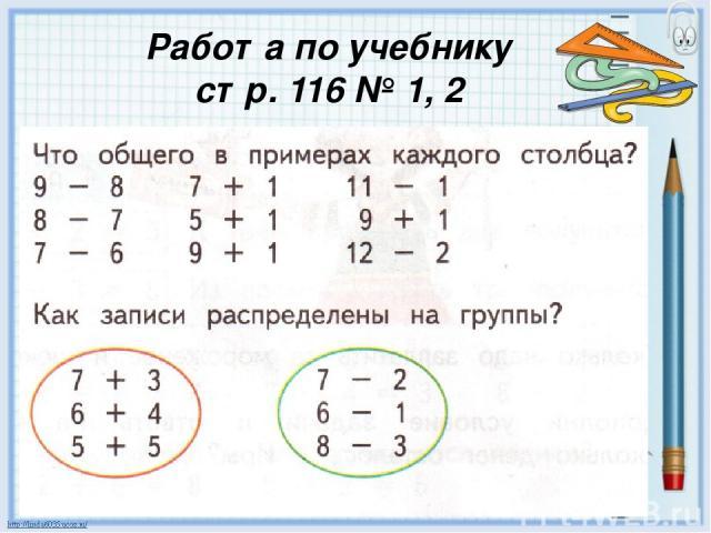 Работа в тетради стр. 58 1 0 6 19 19 - 10= 9 19 - 9= 10 17 17 - 1 0=7 17 - 7= 10 7 2