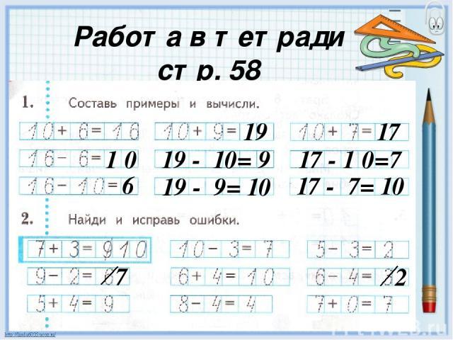 Работа в тетради стр. 58 № 3 6 6 9 9 8 8 3 8 8 4 4 9 9 7 6 6 9 9 5 5 1