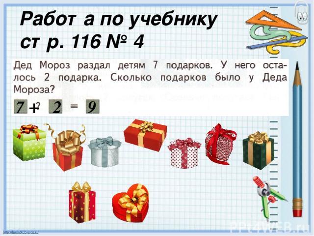Работа в тетради стр. 58 № 4 4 + 5 9 (бер.)