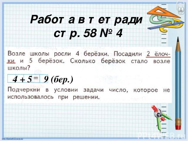 Работа по учебнику стр. 117 № 5 2+3=5 (пт.) Ответ: 5 птиц влетело в рот бегемоту.