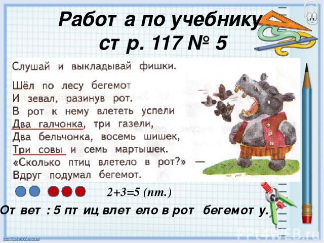 Работа в тетради стр. 59 № 8 4 4