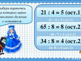 Выбери карточки, на которых верно выполнено деление с остатком. 50 : 6 = 8 (ост.