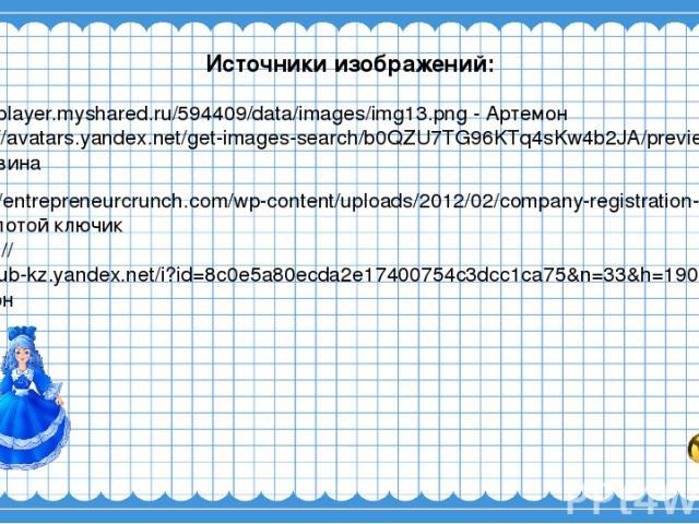 http://player.myshared.ru/594409/data/images/img13.png - Артемон https://avatars.yandex.net/get-images-search/b0QZU7TG96KTq4sKw4b2JA/preview - Мальвина http://entrepreneurcrunch.com/wp-content/uploads/2012/02/company-registration-in-zimbabwe.jpg - З…