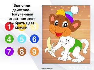 5-3 1 2 3 4 5 6 7 8 9 Выполни действие. Полученный ответ поможет выбрать цвет кр