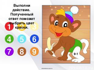 2+4 1 2 3 4 5 6 7 8 9 Выполни действие. Полученный ответ поможет выбрать цвет кр