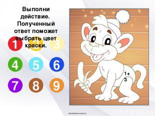7+2 1 2 3 4 5 6 7 8 9 Выполни действие. Полученный ответ поможет выбрать цвет кр
