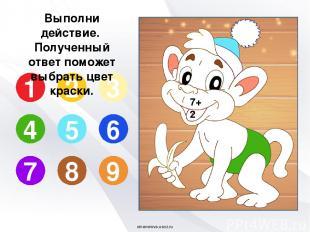 10-2 1 2 3 4 5 6 7 8 9 Выполни действие. Полученный ответ поможет выбрать цвет к