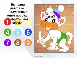 3+0 1 2 3 4 5 6 7 8 9 Выполни действие. Полученный ответ поможет выбрать цвет кр