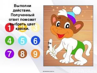 3+5 1 2 3 4 5 6 7 8 9 Выполни действие. Полученный ответ поможет выбрать цвет кр