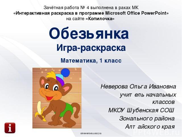 1+3 1 2 3 4 5 6 7 8 9 Выполни действие. Полученный ответ поможет выбрать цвет краски. oineverova.usoz.ru