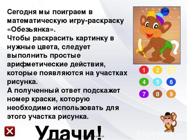 3+2 1 2 3 4 5 6 7 8 9 Выполни действие. Полученный ответ поможет выбрать цвет краски. oineverova.usoz.ru