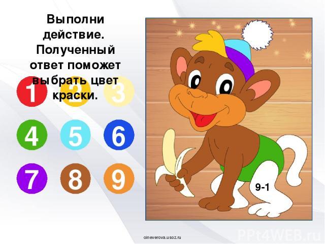 2+4 1 2 3 4 5 6 7 8 9 Выполни действие. Полученный ответ поможет выбрать цвет краски. oineverova.usoz.ru